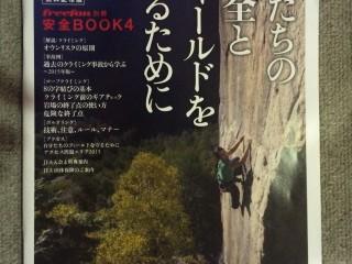 Out door Climbing Book